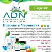 официальная презентация ТМ ADN FANI DERMA LABS UKRAINE