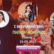 I ВСЕУКРАИНСКИЙ ПИЛИНГ-КОНГРЕСС 2017