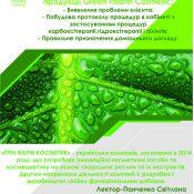 """ТМ """"Green Pharm Cosmetic"""""""