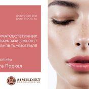 "презентация ТМ ""SIMILDIET"" (Испания)"