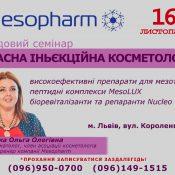 "16.11.17 года - презентация ТМ ""MESOPHARM""."