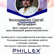 Офіційна презентація британських філлерів «PHILLEX»